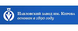 Павловский завод Кирова