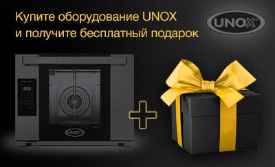 Купите Unox и получите подарок