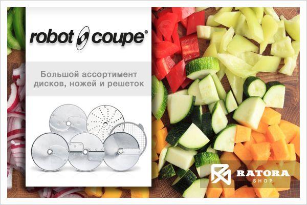 Большой ассортимент дисков,ножей и решеток Robot Coupe